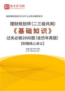 2021年理财规划师(二三级共用)《基础知识》过关必做2000题(含历年真题)【附赠核心讲义】
