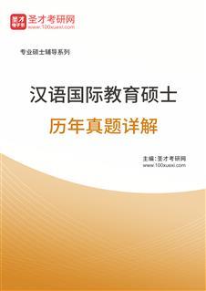 汉语国际教育硕士历年真题详解