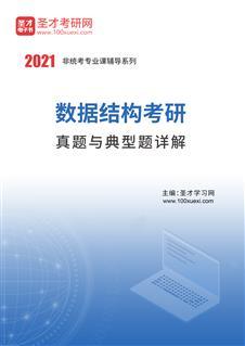 2022年数据结构考研真题与典型题详解