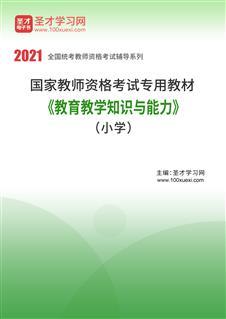 2021年下半年国家教师资格考试专用教材·教育教学知识与能力(小学)