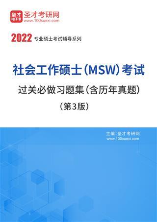 2022年社会工作硕士(MSW)考试过关必做习题集(含历年真题)(第3版)
