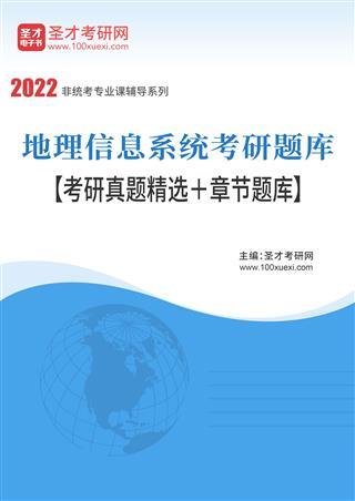 2022年地理信息系统考研题库【考研真题精选+章节题库】