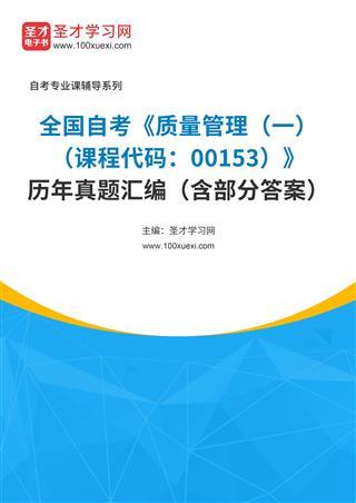全国自考《质量管理(一)(课程代码:00153)》历年真题汇编(含部分答案)
