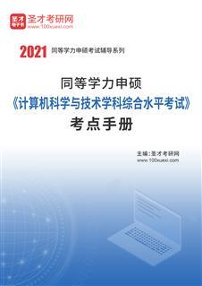 2022年同等学力申硕《计算机科学与技术学科综合水平考试》考点手册