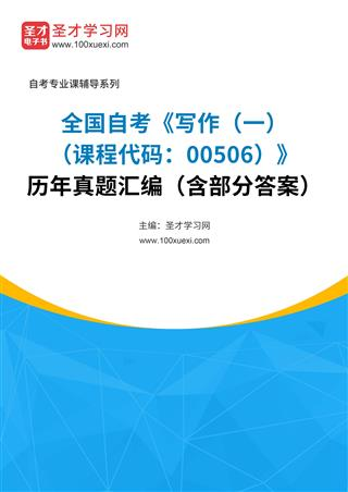 全国自考《写作(一)(课程代码:00506)》历年真题汇编(含部分答案)
