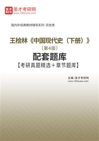 王桧林《中国现代史(下册)》(第4版)配套题库【考研真题精选+章节题库】