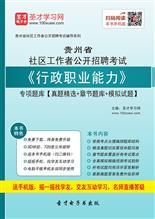 2021年贵州省社区工作者公开招聘考试《行政职业能力》专项题库【真题精选+章节题库+模拟试题】