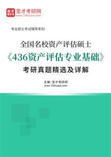 全国名校资产评估硕士《436资产评估专业基础》考研真题精选及详解