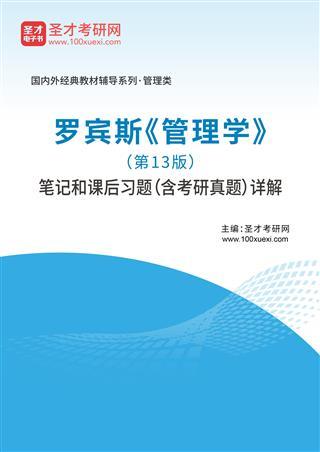 罗宾斯《管理学》(第13版)笔记和课后习题(含考研真题)详解