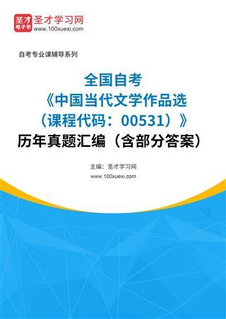 全国自考《中国当代文学作品选(课程代码:00531)》历年真题汇编(含部分答案)