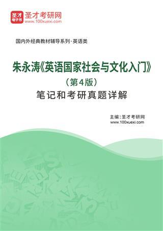 朱永涛《英语国家社会与文化入门》(第4版)笔记和考研真题详解