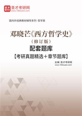 邓晓芒《西方哲学史》(修订版)配套题库【考研真题精选+章节题库】
