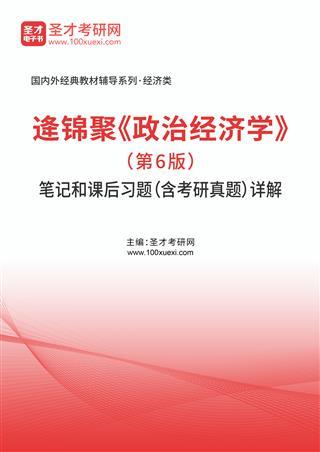 逄锦聚《政治经济学》(第6版)笔记和课后习题(含考研真题)详解