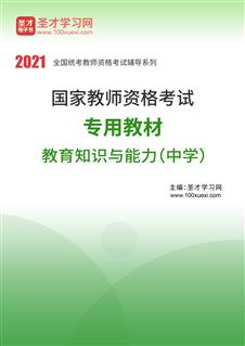 2021年下半年国家教师资格考试专用教材·教育知识与能力(中学)