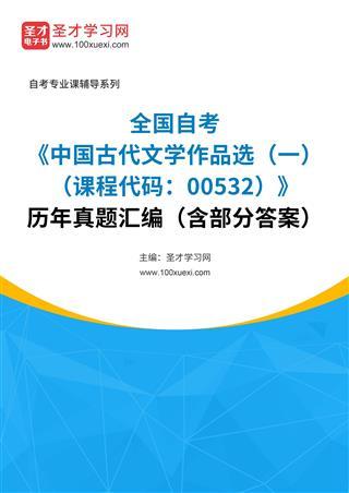 全国自考《中国古代文学作品选(一)(课程代码:00532)》历年真题汇编(含部分答案)