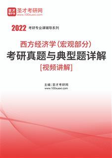 2022年西方经济学(宏观部分)考研真题与典型题详解[视频讲解]