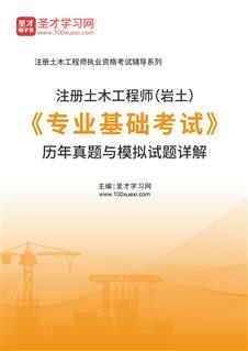注册土木工程师(岩土)《专业基础考试》历年真题与模拟试题详解