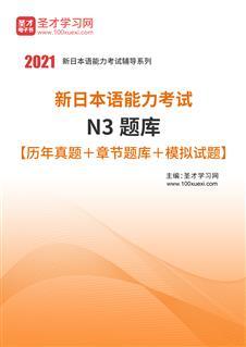 2021年新日本语能力考试N3题库【历年真题+章节题库+模拟试题】