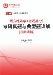 2022年西方经济学(微观部分)考研真题与典型题详解[视频讲解]
