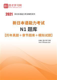 2021年新日本语能力考试N1题库【历年真题+章节题库+模拟试题】