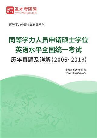 同等学力人员申请硕士学位英语水平全国统一考试历年真题及详解(2006~2013)