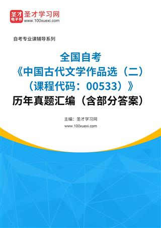 全国自考《中国古代文学作品选(二)(课程代码:00533)》历年真题汇编(含部分答案)