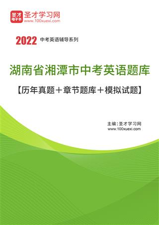 2022年湖南省湘潭市中考英语题库【历年真题+章节题库+模拟试题】