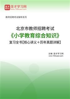 2021年北京市教师招聘考试《小学教育综合知识》复习全书【核心讲义+历年真题详解】