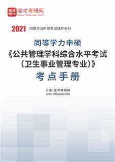 2021年同等学力申硕《公共管理学科综合水平考试(卫生事业管理专业)》考点手册