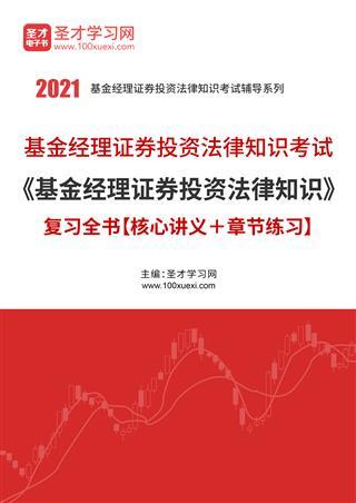 2021年基金经理证券投资法律知识考试《基金经理证券投资法律知识》复习全书【核心讲义+章节练习】