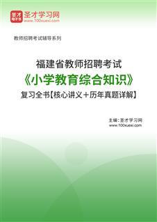 2021年福建省教师招聘考试《小学教育综合知识》复习全书【核心讲义+历年真题详解】