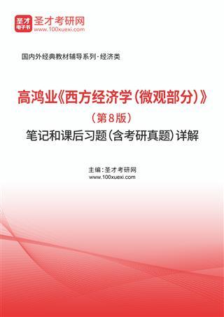 高鸿业《西方经济学(微观部分)》(第8版)笔记和课后习题(含考研真题)详解