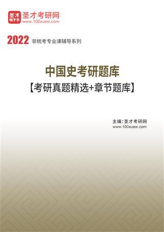 2022年中国史考研题库【考研真题精选+章节题库】