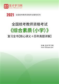 2021年下半年全国统考教师资格考试《综合素质(小学)》复习全书【核心讲义+历年真题详解】