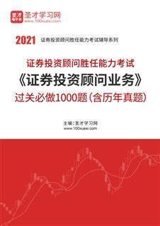 2021年证券投资顾问业务过关必做1000题(含历年真题)