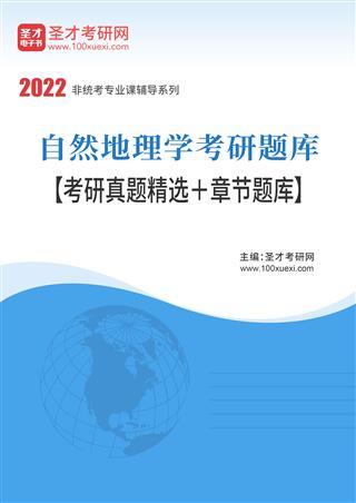 2022年自然地理学考研题库【考研真题精选+章节题库】