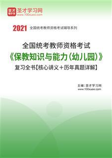 2021年下半年全国统考教师资格考试《保教知识与能力(幼儿园)》复习全书【核心讲义+历年真题详解】