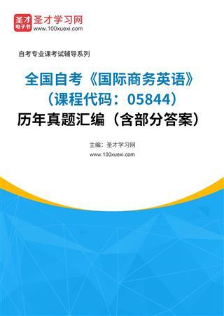 全国自考《国际商务英语(课程代码:05844)》历年真题汇编(含部分答案)