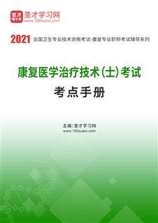 2021年康复医学治疗技术(士)考试考点手册