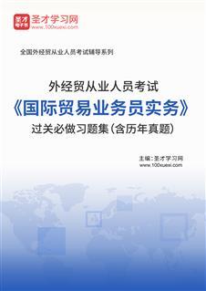 2021年外经贸从业人员考试《国际贸易业务员实务》过关必做习题集(含历年真题)