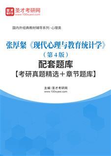 张厚粲《现代心理与教育统计学》(第4版)配套题库【考研真题精选+章节题库】