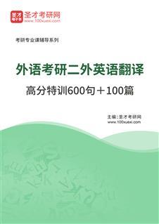 2022年外语考研二外英语翻译高分特训600句+100篇