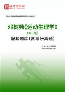 邓树勋《运动生理学》(第3版)配套题库(含考研真题)