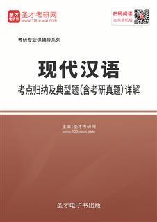 2022年现代汉语考点归纳及典型题(含考研真题)详解