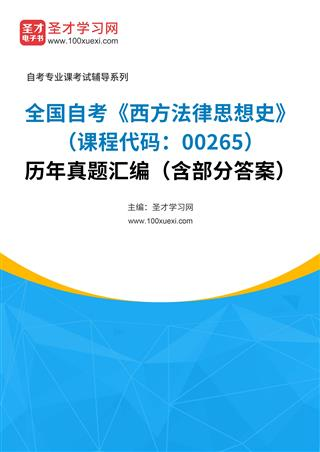 全国自考《西方法律思想史(课程代码:00265)》历年真题汇编(含部分答案)