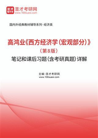 高鸿业《西方经济学(宏观部分)》(第8版)笔记和课后习题(含考研真题)详解