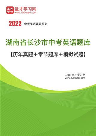 2022年湖南省长沙市中考英语题库【历年真题+章节题库+模拟试题】