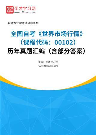 全国自考《世界市场行情(课程代码:00102)》历年真题汇编(含部分答案)