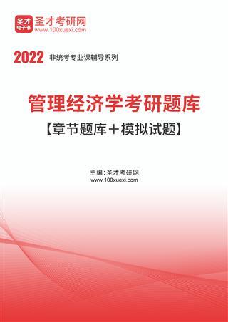 2022年管理经济学考研题库【章节题库+模拟试题】