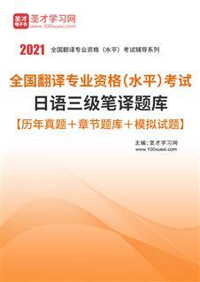 2021年全国翻译专业资格(水平)考试日语三级笔译题库【历年真题+章节题库+模拟试题】